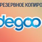 Degoo онлайн резервное копирование данных