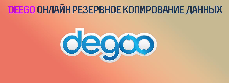Deego онлайн резервное копирование данных