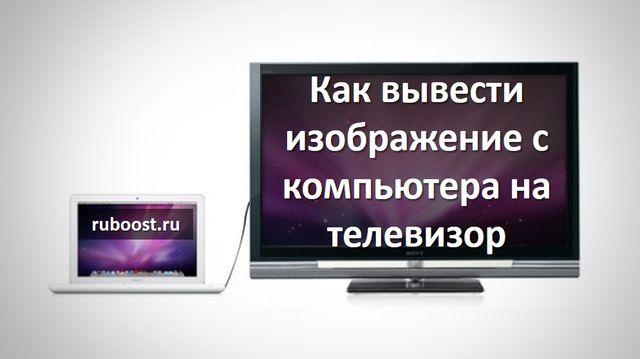 Как вывести изображение с компьютера на телевизор