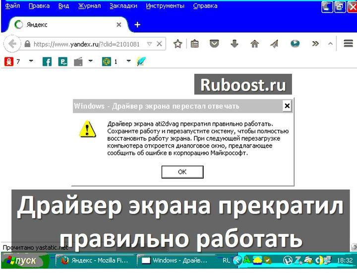 Когда появляется ошибка «драйвер экрана прекратил правильно работать», ваш компьютер начинает зависать и медленно работать. Это действительно очень неприятно, и мы постараемся помочь исправить эту проблему.