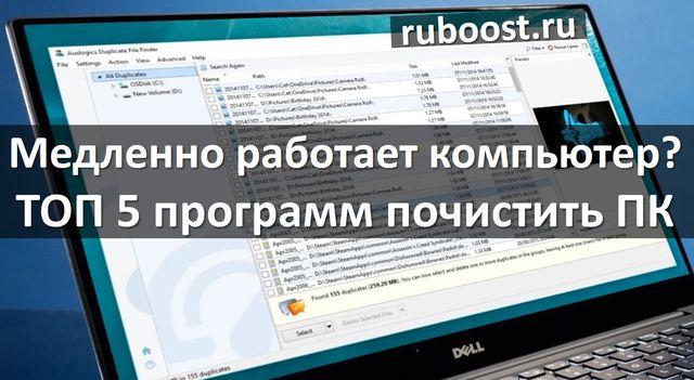Медленно работает компьютер? ТОП 5 программ почистить компьютер чтобы он не тормозил