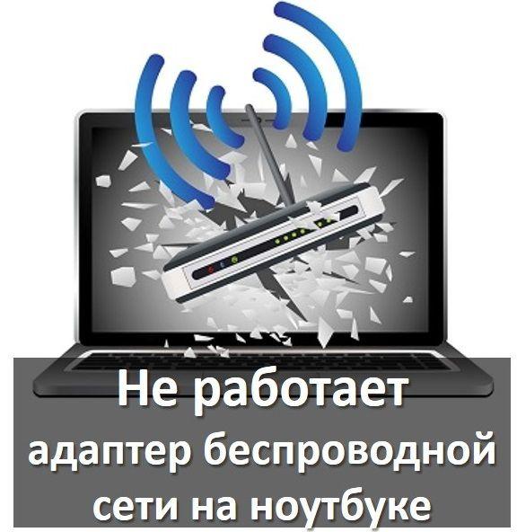 Не работает адаптер беспроводной сети на ноутбуке