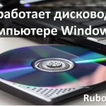 Не работает дисковод на компьютере Windows 7