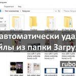 Как автоматически удалять файлы из папки Загрузки и Корзины?