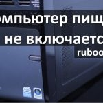 Компьютер пищит и не включается — причины и что делать?