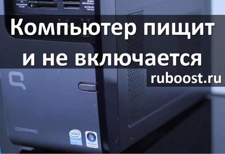 Компьютер пищит и не включается - причины и что делать?