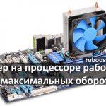 Кулер на процессоре работает на максимальных оборотах (Решение)