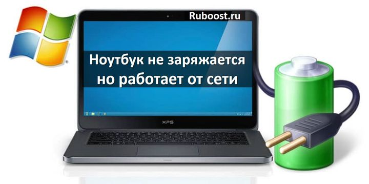 Ноутбук не заряжается но работает от сети