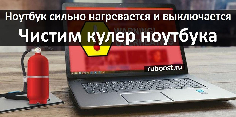Как исправить ноутбук сильно нагревается и выключается? Чистим кулер ноутбука