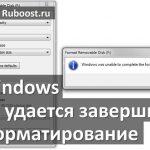 Windows не удается завершить форматирование жесткого диска, флешки или карты памяти