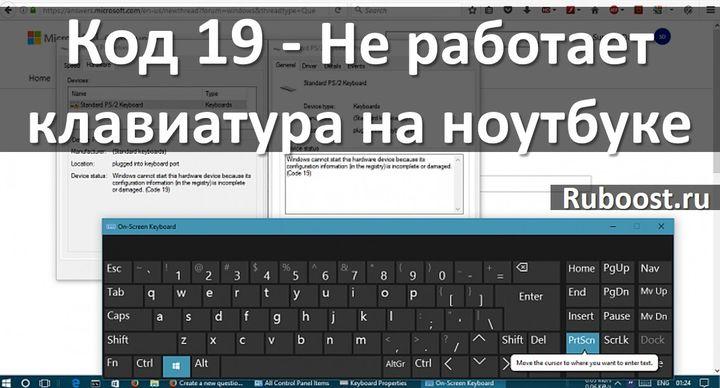 Код 19 не работает клавиатура на ноутбуке. Что делать?