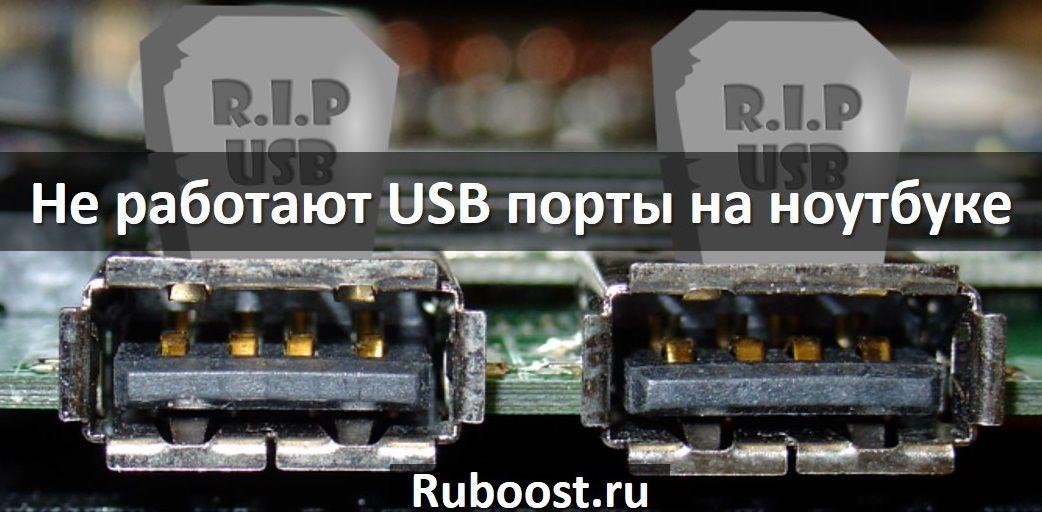 Почему не работают USB порты на ноутбуке и как исправить?