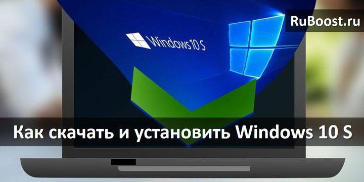 Как скачать и установить Windows 10 S на компьютер