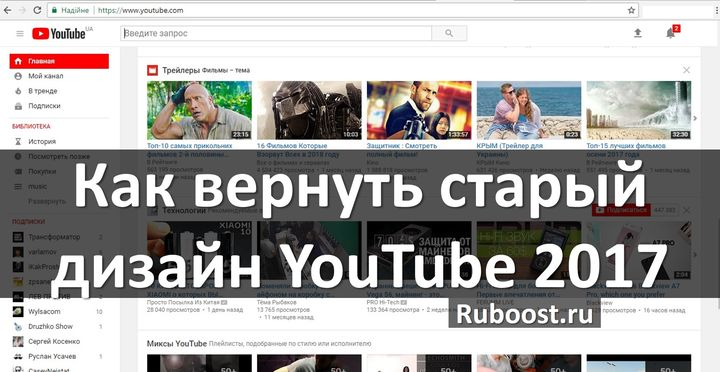 Как вернуть старый дизайн YouTube (сентябрь 2017)