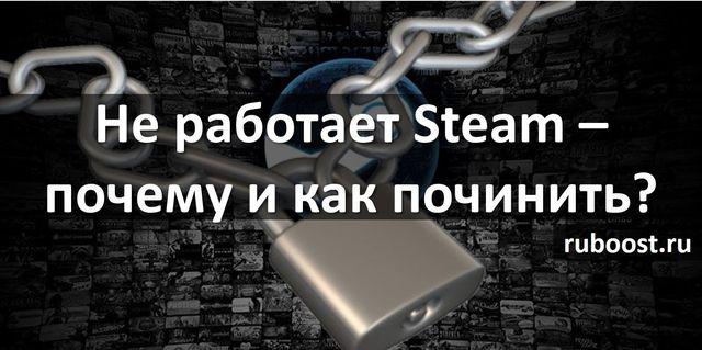 Не работает Steam – почему и что делать?