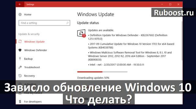 Зависло обновление Windows 10 – как исправить?