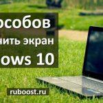 7 способов выключить экран ноутбука Windows 10