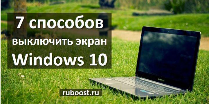 7 способов выключить экран Windows 10
