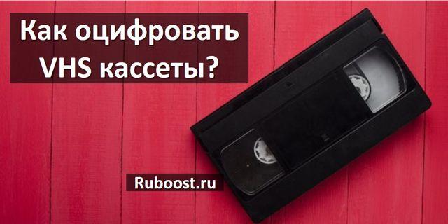 Как оцифровать VHS кассеты? Пошаговая инструкция