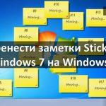Как перенести заметки Sticky Notes с Windows 7 на Windows 10