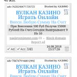 Скрипт блокировки объявлений в AdSense