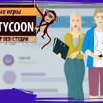Игра-симулятор веб-разработки Web Tycoon от uCoz