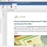 Microsoft Office: Москва закупает тысячи лицензий, отечественное не годится