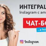 Как расширить функциональность бизнес-аккаунта в Instagram