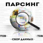 Как правильно защищать свой сайт от парсинга данных