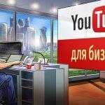 Как делать бизнес на YouTube в 2020 году