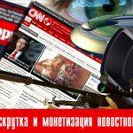 Как монетизировать новостной сайт и информационный трафик